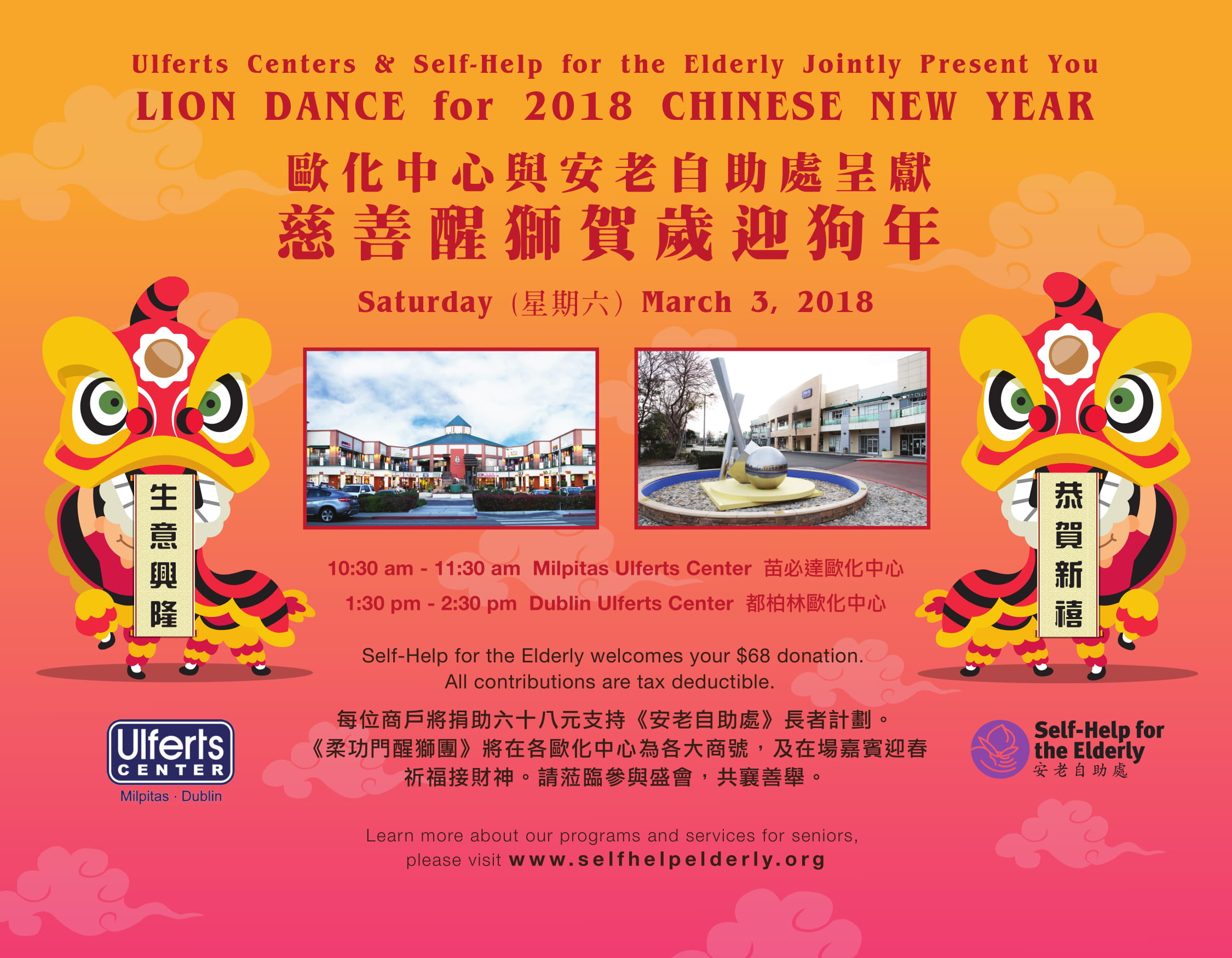 Lion Dance Event Starts on Saturday (星期六) at 10:30 am, March 3  in Milpitas Ulferts Center